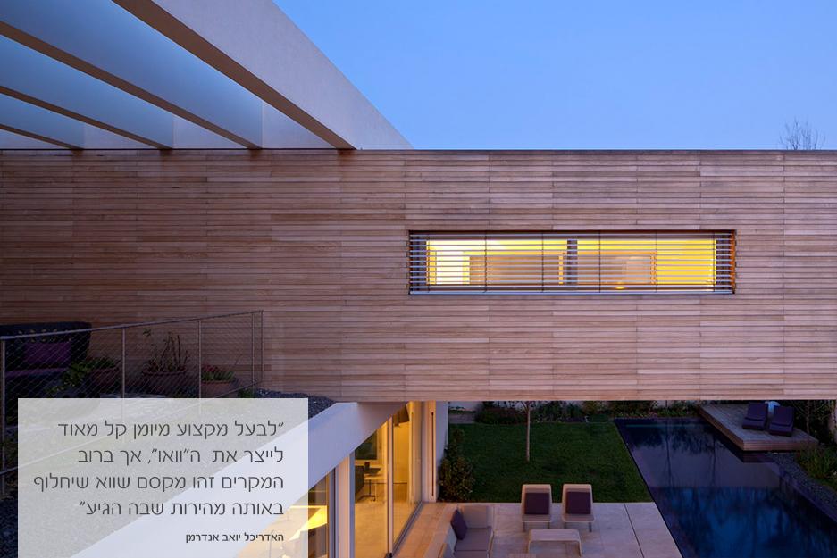 Plus Minos House