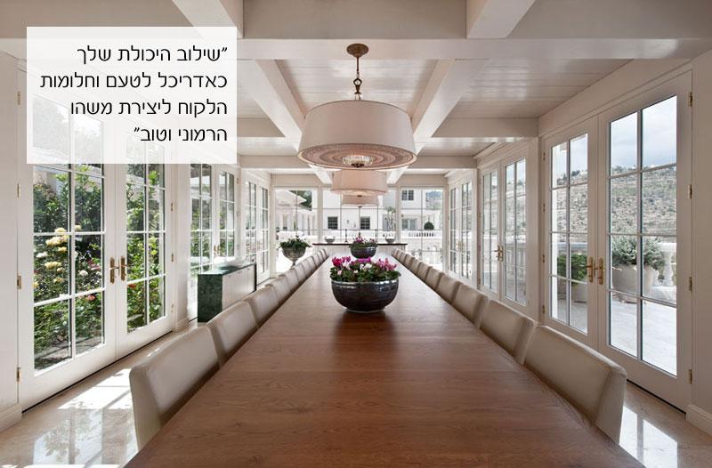 הבית בבית זית. מבט מבפנים